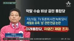 미래통합당, 오늘 '세월호 막말' 차명진 제명여부 결정