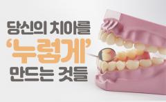 당신의 치아를 '누렇게' 만드는 것들