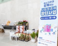 농어촌공사, 금요장터 열어 사회적 경제기업 제품구매