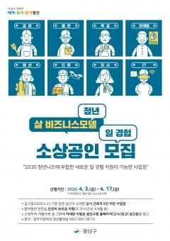 광산구, 청년 활력 지원사업 참여 청년·기업 공모