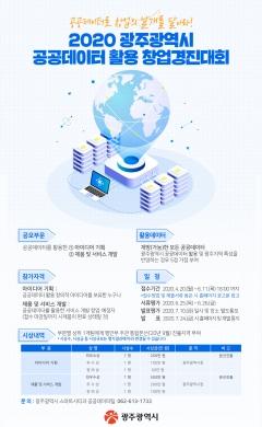광주시, 공공데이터 활용 창업경진대회 개최
