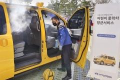 현대차, 코로나19에 '어린이' 지킨다…'통학차량' 항균 서비스