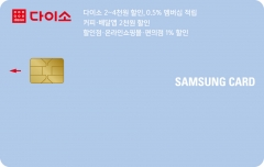 삼성카드, '다이소' 월 최대 2만원 할인