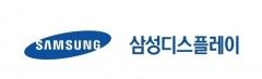 삼성디스플레이, 아산 2단지 기반 공사 일시 중단