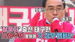 '탈북자' 출신 태구민, 사회주의 말하며 文정부 맹비난