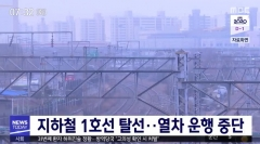 서울지하철 1호선 신길역 인근서 탈선…승객들 출근길 큰 불편