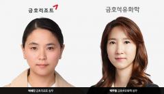 박세진 vs 박주형…금호家 딸들의 엇갈린 운명