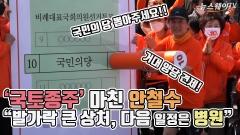 """'국토종주' 마친 안철수…""""발가락 큰 상처, 다음 일정은 병원"""""""