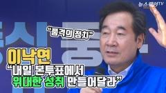 """[뉴스웨이TV]이낙연 """"내일 본투표에서 위대한 성취 만들어달라"""""""