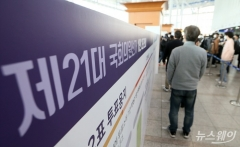 21대 총선 투표율 오전 8시 기준 5.1%···지난 총선보다 1%p↑