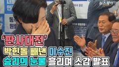 '판사대전' 박힌돌 빼낸 이수진…승리의 눈물