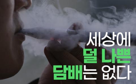 세상에 덜 나쁜 담배는 없다
