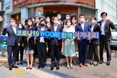 """우리금융, 본점 인근 음식점 100여곳에 1억원 선결제…""""착한소비운동 동참"""""""
