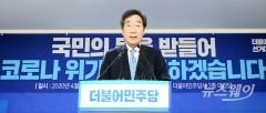 """민주당 '투톱', 180석에도 겸손모드…""""무겁게 받아들인다"""""""