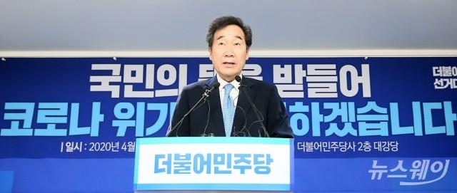 """민주당 '투톱', 180석에도 겸손모드···""""무겁게 받아들인다"""""""