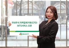 DB금융투자, 국내주식 차액결제거래(CFD) 서비스 MTS로 확대