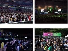 인천관광공사, `2020 INK 콘서트` K-POP 지원사업 공모 최고등급 선정