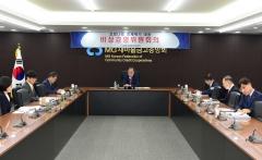 새마을금고중앙회, 경제위기 대응 '비상경영체제' 가동