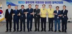 광주시, 제21대 광주지역 국회의원 당선인 정책간담회 개최