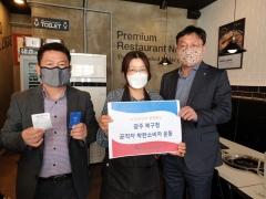 광주 북구, 착한소비 프로젝트…소상공인 돕기 '팔 걷어'