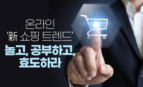 온라인 '新 쇼핑 트렌드'…놀고, 공부하고, 효도하라
