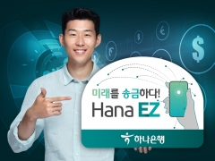 하나은행, 해외송금 앱 '하나 EZ' 서비스 내국인으로 확대
