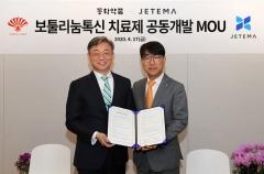 동화약품-제테마, 보툴리눔톡신 치료제 공동개발 업무협약