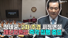"""[뉴스웨이TV]정세균, 2차 추경 시정연설 """"재난지원금 즉각 집행 중요"""""""