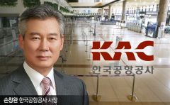 """강제 휴업 중인데···""""임대료 그대로"""" 한 치 양보 없는 한국공항공사"""