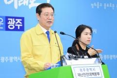 이용섭 광주시장, 자유연대 광주 대중집회 취소 촉구