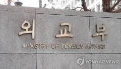 """외교부 """"미국의 북한 접촉 사전에 공유받았다"""""""