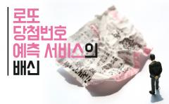 [카드뉴스]로또 당첨번호 예측 서비스의 배신