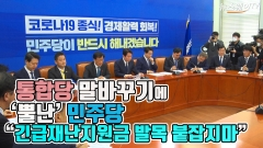 """통합당 말바꾸기에 '뿔난' 민주당…""""긴급재난지원금 발목 붙잡지마"""""""