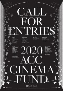 국립아시아문화전당, '2020 ACC 시네마펀드' 프로젝트 공모