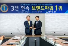 광주은행, 지방은행 브랜드파워 3년 연속 1위 달성