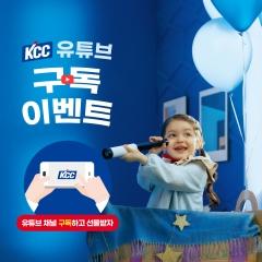 KCC, 유튜브 채널 개국…기업문화 '젊고 유연하게'