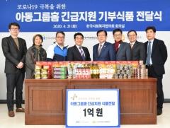 한국사회복지협의회, 아동그룹홈에 1억원 상당 긴급식품 지원