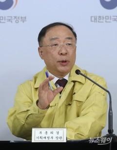 """홍남기 """"3차 추경 규모 상당, 대부분 적자국채 발행으로 충당할 것"""""""