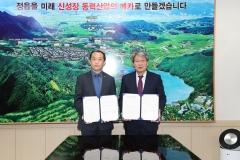 정읍시-(재)전북문화콘텐츠산업진흥원, VR·AR 기반 지역 발전 '맞손'