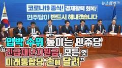 """압박 수위 높이는 민주당 """"긴급재난지원금, 미래통합당 손에 달려"""""""
