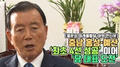 홍문표, 충남 홍성·예산 '최초 4선 성공' 이어 '당 대표 도전'