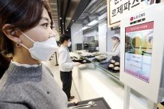 LG CNS, 얼굴인식으로 블록체인 화폐 결제하는 서비스 공개