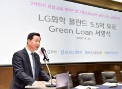 LG화학, 산은과 손잡고 7천억원 '배터리 투자'