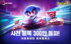 넥슨 '카트라이더 러쉬플러스' 사전등록 300만 돌파