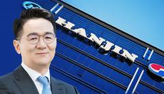 한진칼, ㈜한진·진에어 유상증자 지원…총 836억 투입