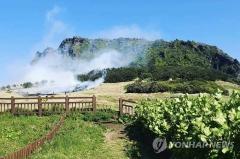 '세계자연유산' 성산일출봉 잔디광장 화재···40여분 만에 진화