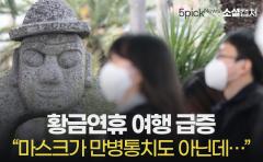 """[소셜 캡처]황금연휴 여행 급증 """"마스크가 만병통치도 아닌데···"""""""