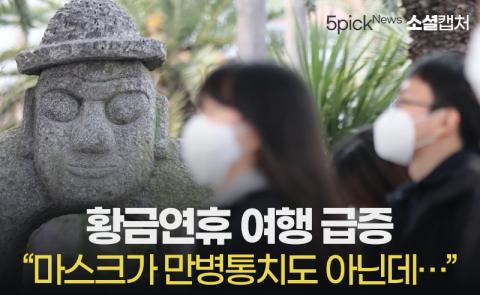 """황금연휴 여행 급증 """"마스크가 만병통치도 아닌데…"""""""