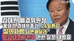 """김재원 """"홍남기, 답변해달라"""" 긴급재난지원금 질문 대방출"""
