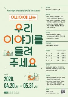 국립아시아문화전당, 제2회 ACC 창작공연 이야기 공모